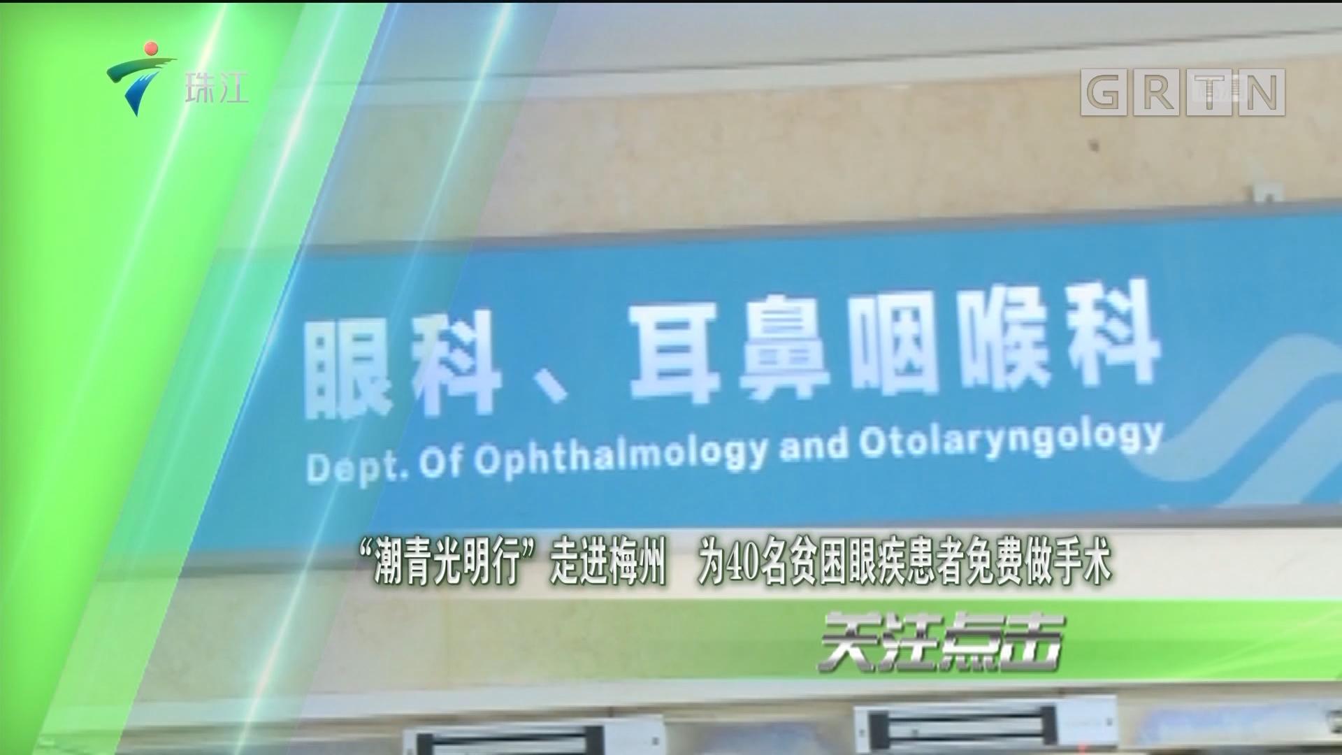 """""""潮青光明行""""走进梅州 为40名贫困眼疾患者免费做手术"""