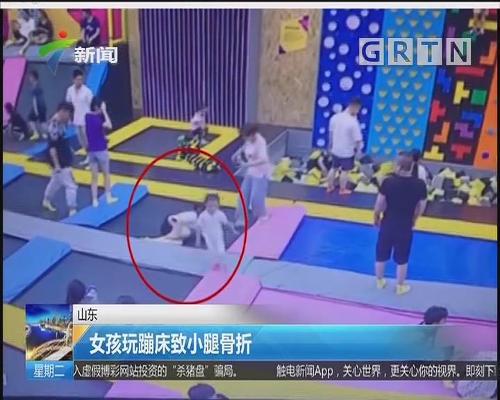 山东:女孩玩蹦床致小腿骨折