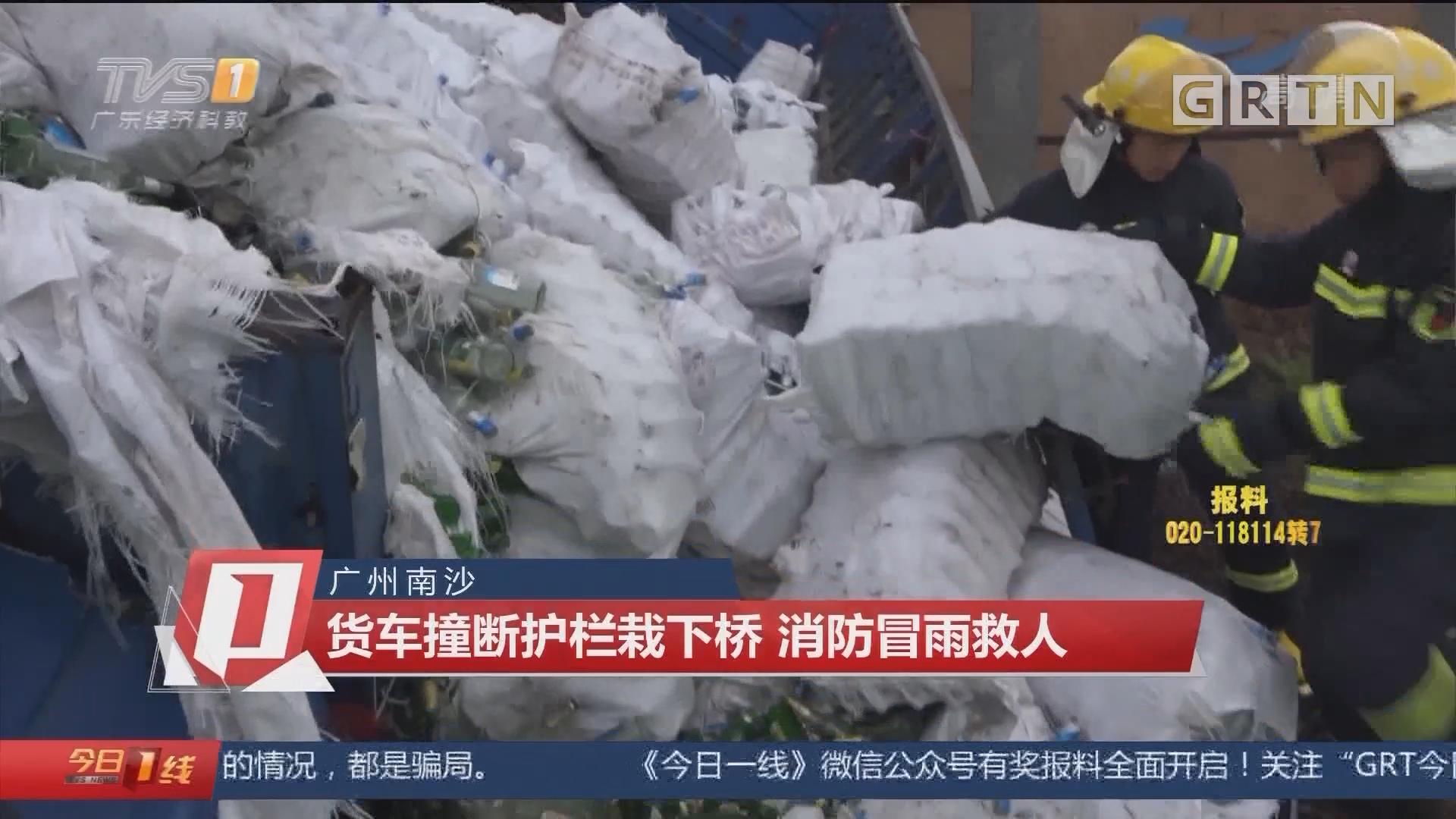 廣州南沙:貨車撞斷護欄栽下橋 消防冒雨救人