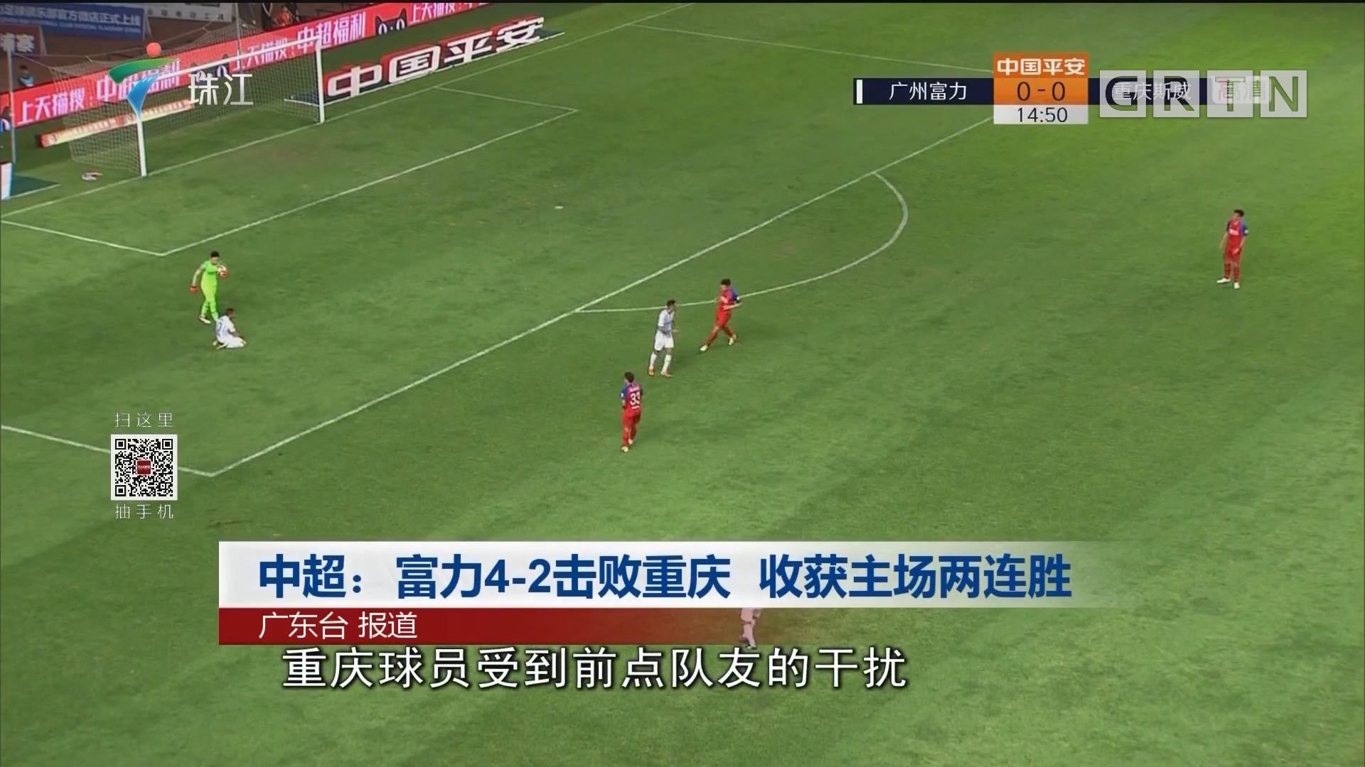 中超:富力4-2击败重庆 收获主场两连胜