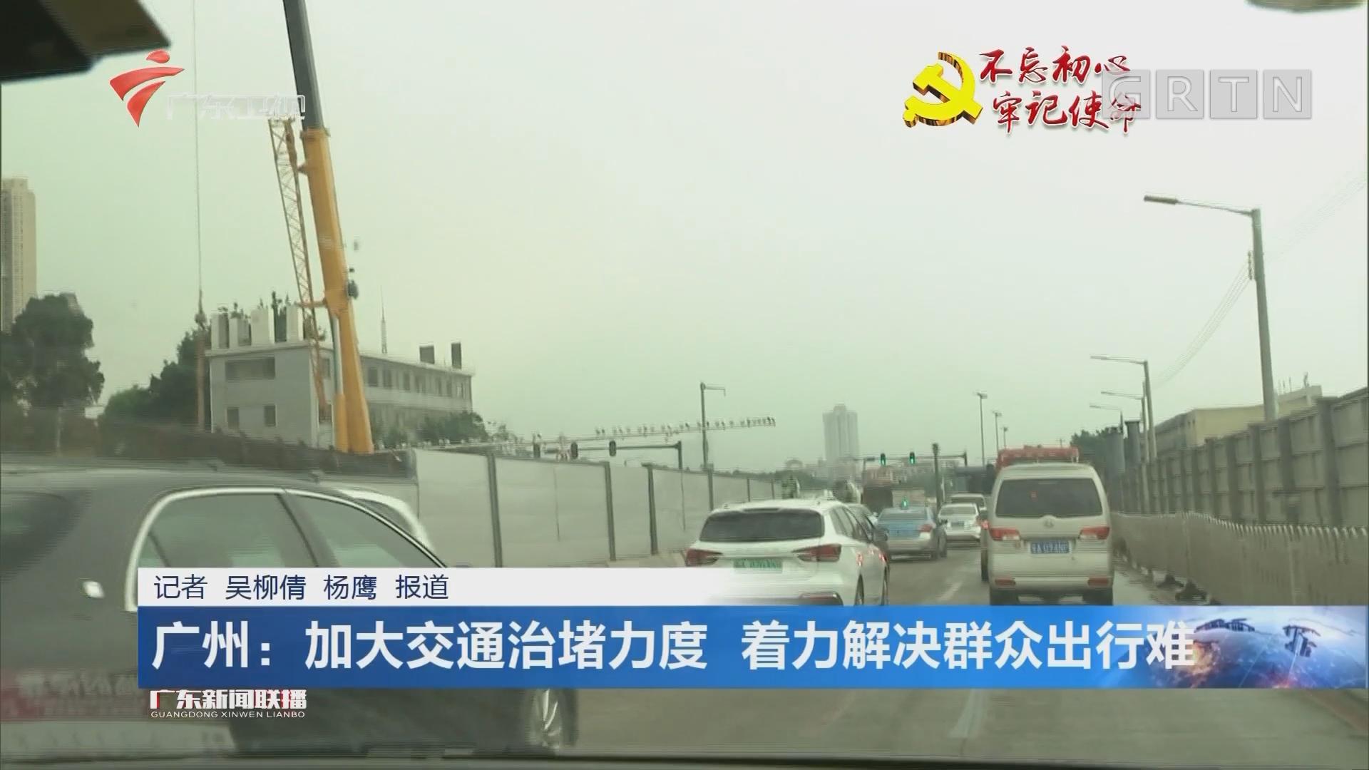 广州:加大交通治堵力度 着力解决群众出行难