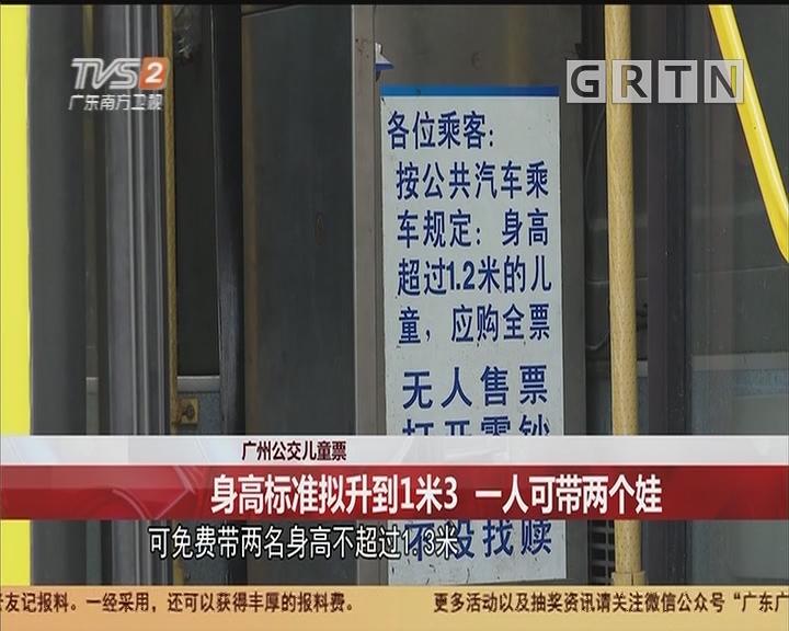 广州公交儿童票:身高标准拟升到1米3 一人可带两个娃
