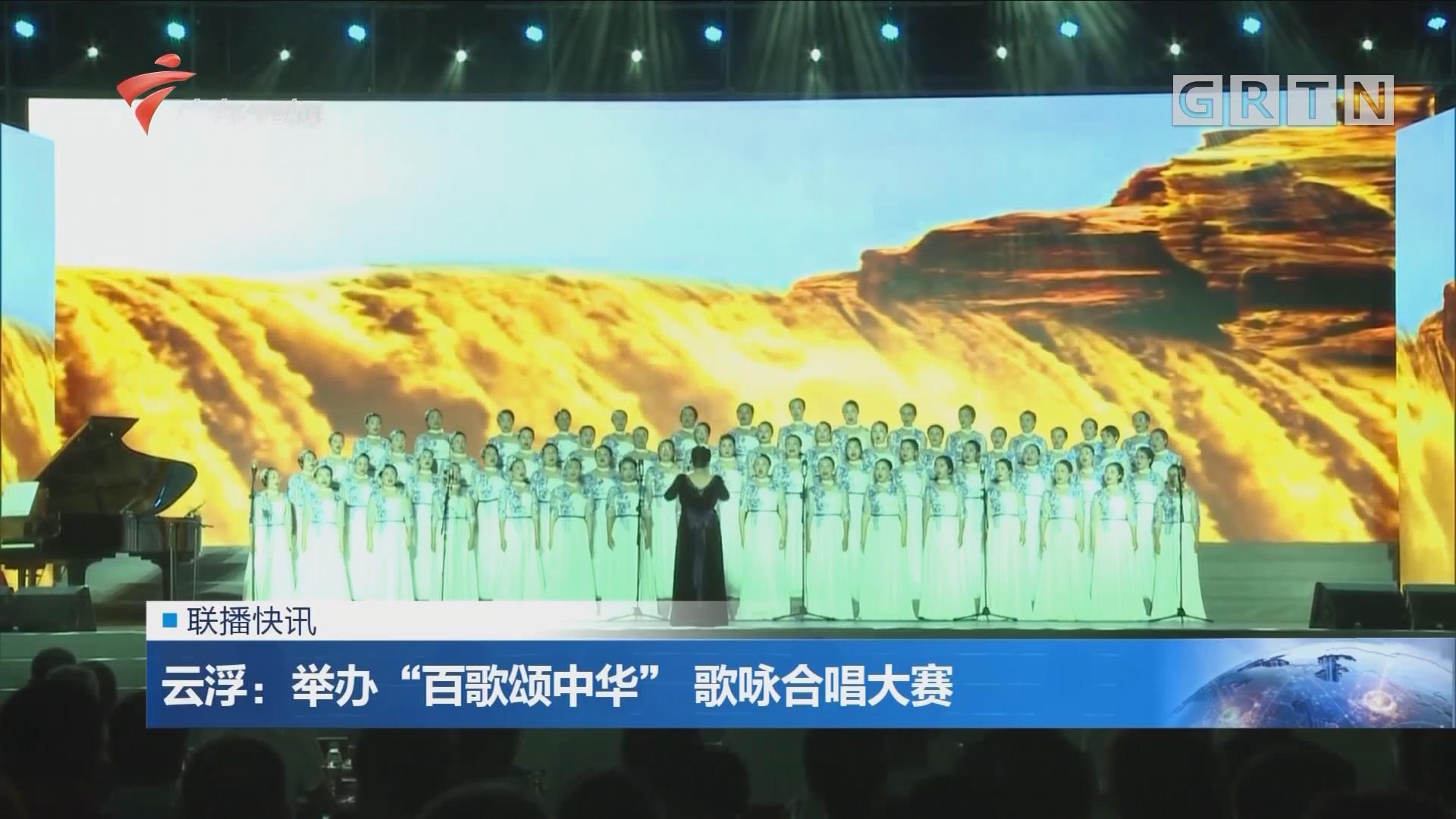 """云浮:举办""""百歌颂中华""""歌咏合唱大赛"""
