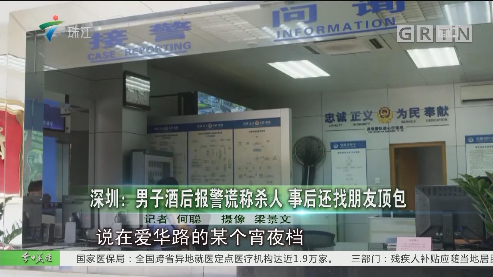深圳:男子酒后报警谎称杀人 事后还找朋友顶包