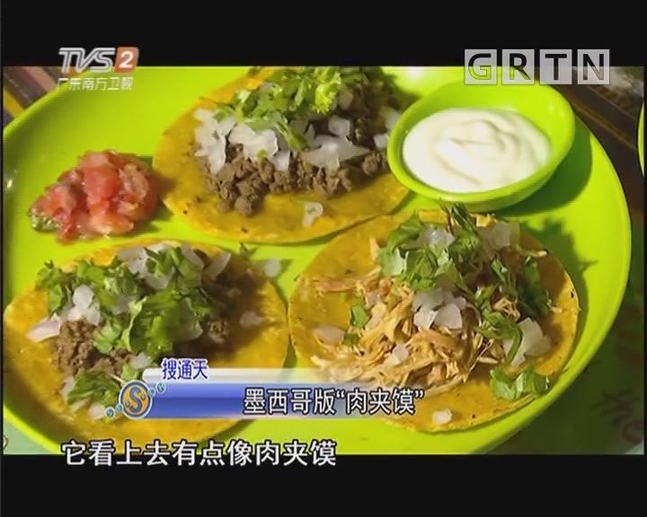 """墨西哥版""""肉夹馍"""""""