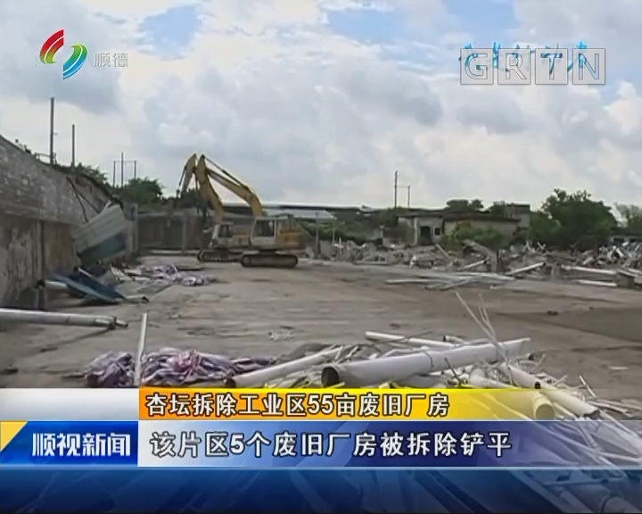 杏坛拆除工业区55亩废旧厂房