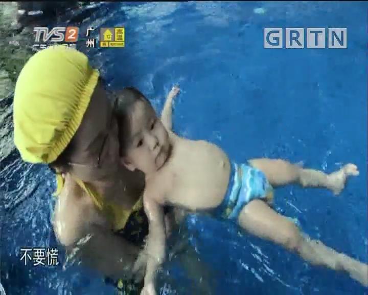 """小小生活家:""""婴幼儿游泳安全勿忽视""""(下)"""