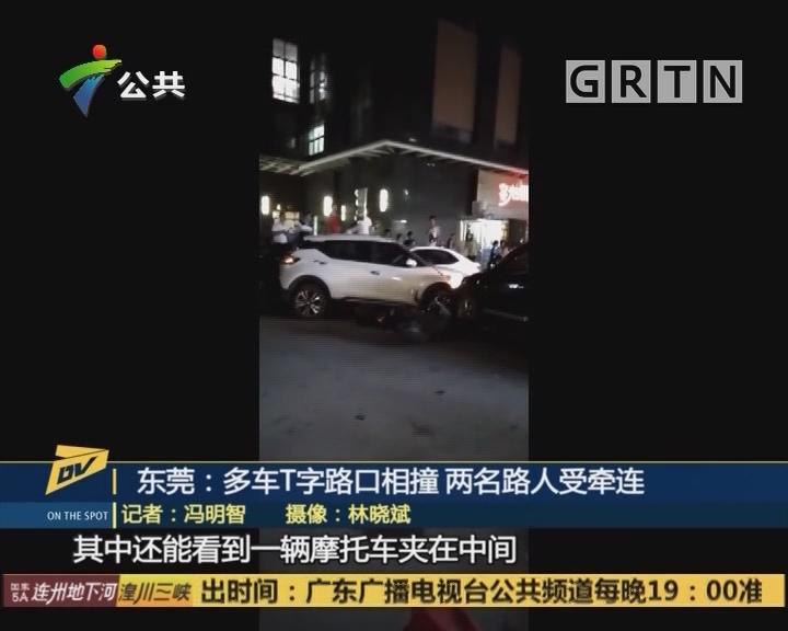 东莞:多车T字路口相撞 两名路人受牵连