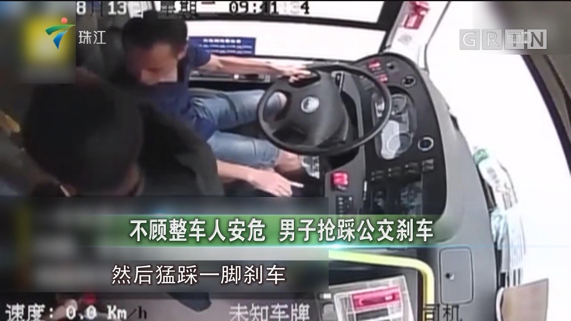 不顾整车人安危 男子抢踩公交刹车