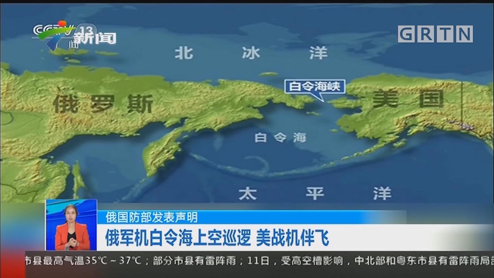 俄国防部发表声明:俄军机白令海上空巡逻 美战机伴飞