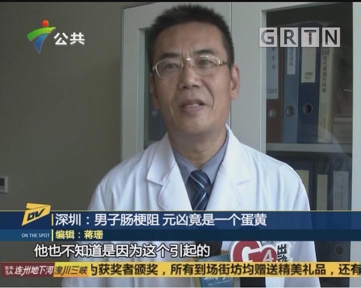深圳:男子腸梗阻 元兇竟是一個蛋黃