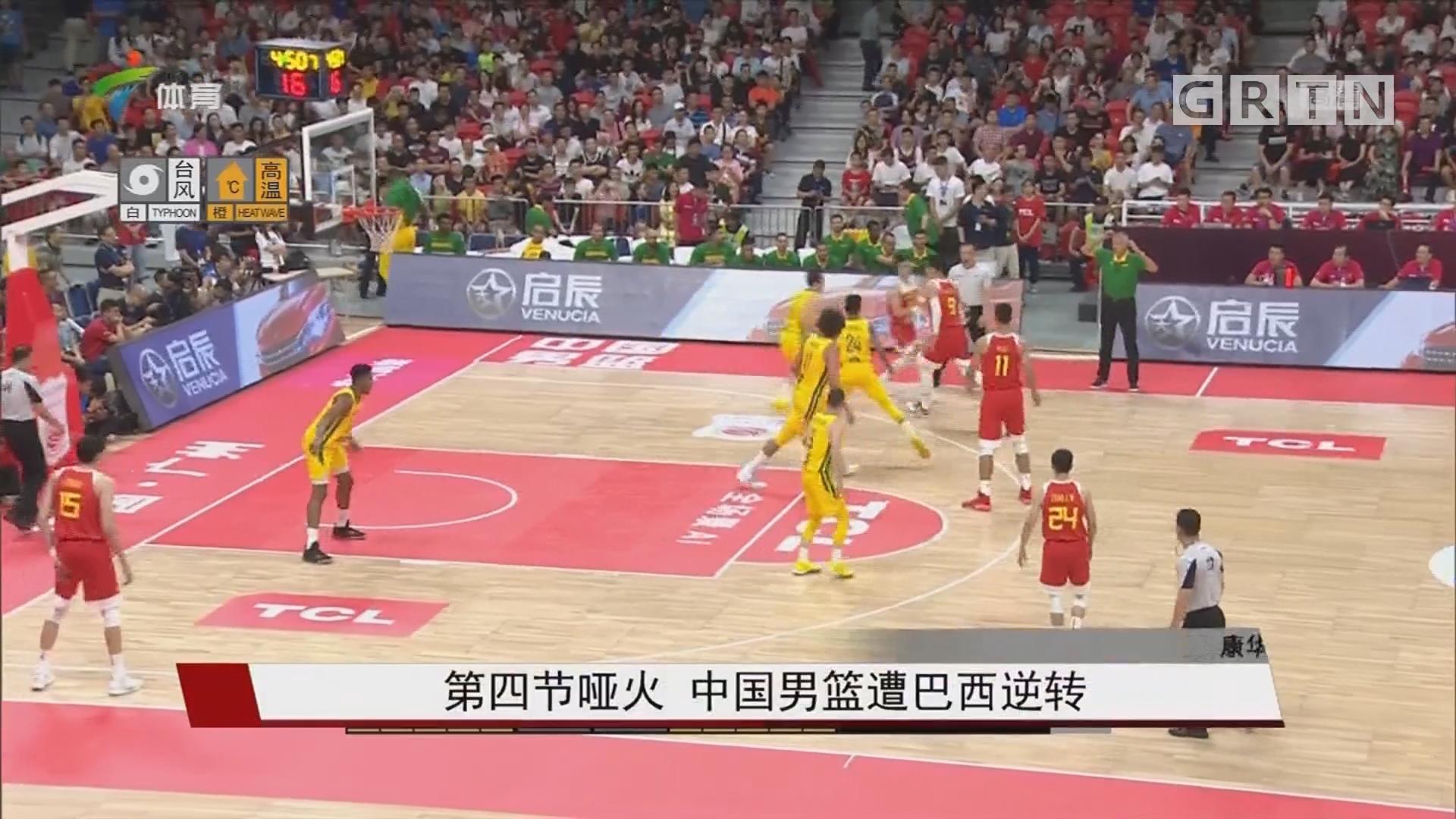 第四节哑火 中国男篮遭巴西逆转