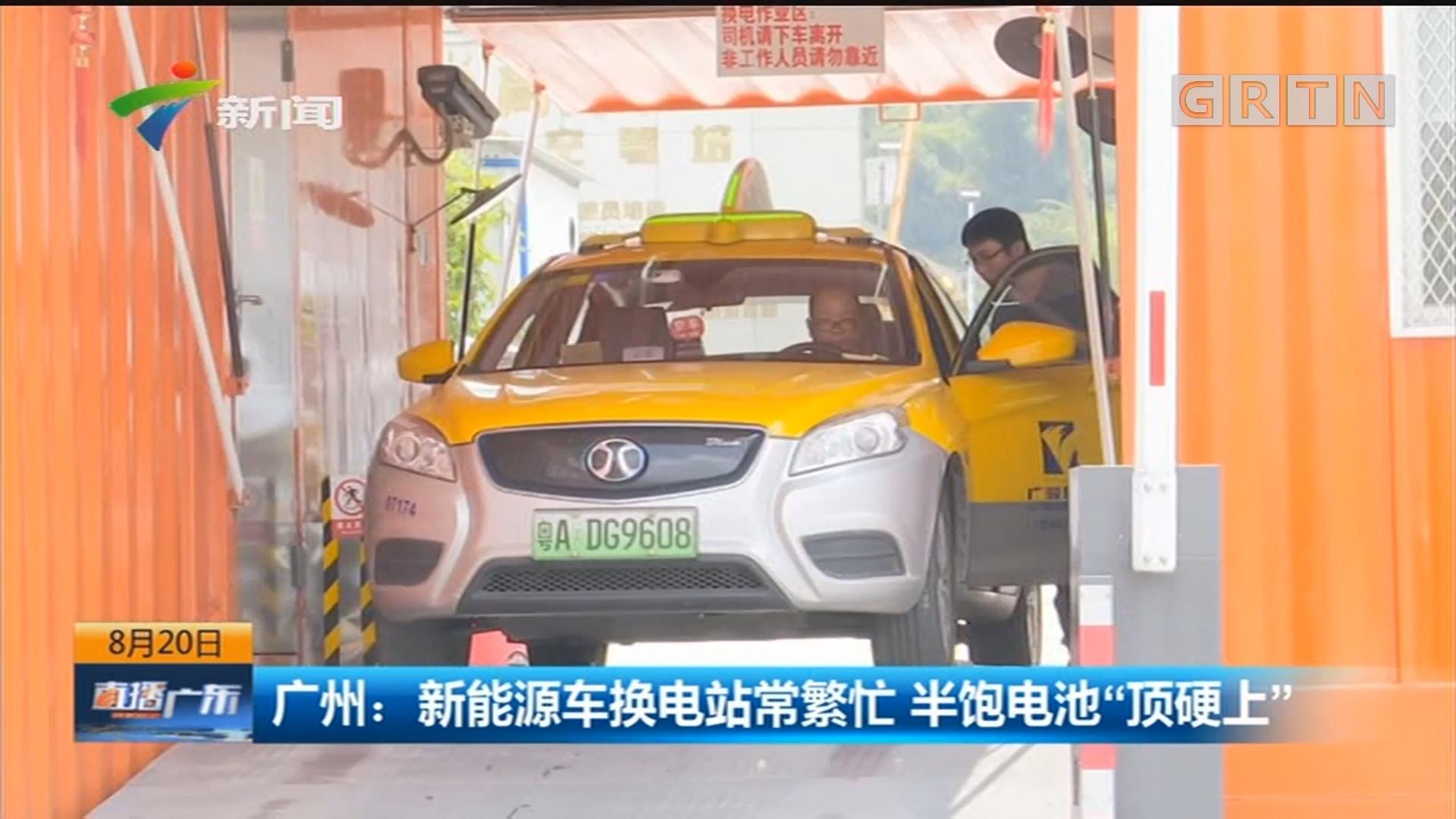 """广州:新能源车换电站常繁忙 半饱电池""""顶硬上"""""""
