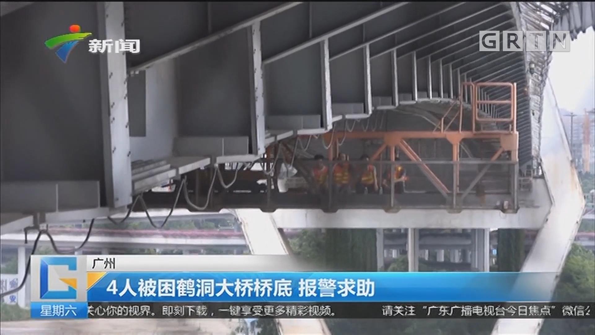 广州 4人被困鹤洞大桥桥底 报警求助