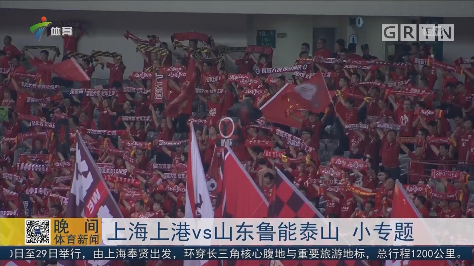 上海上港vs山东鲁能泰山 小专题