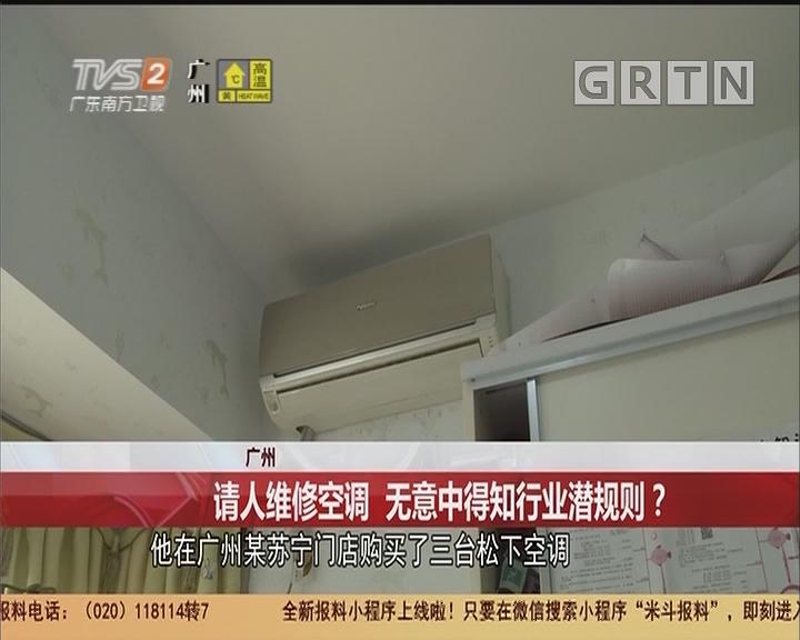 广州:请人维修空调 无意中得知行业潜规则?