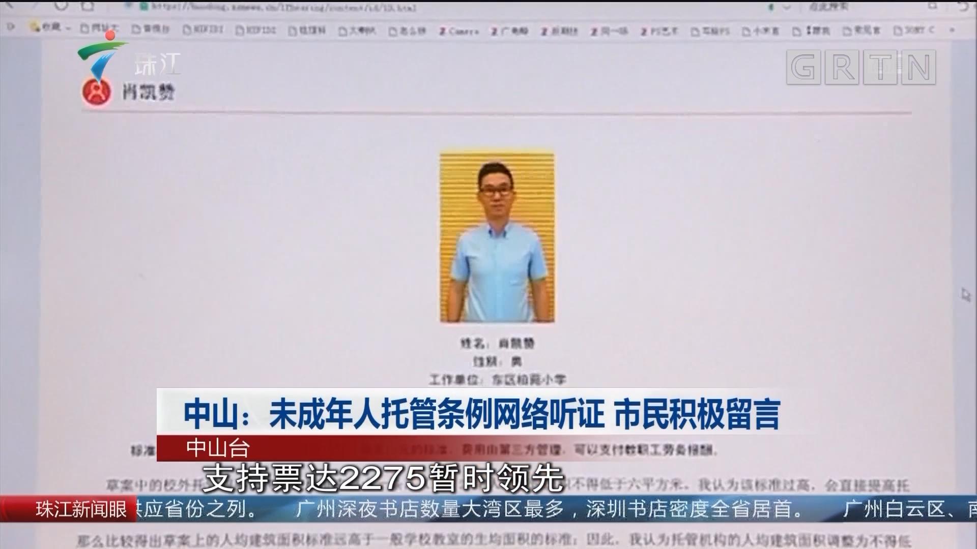 中山:未成年人托管条例网络听证 市民积极留言