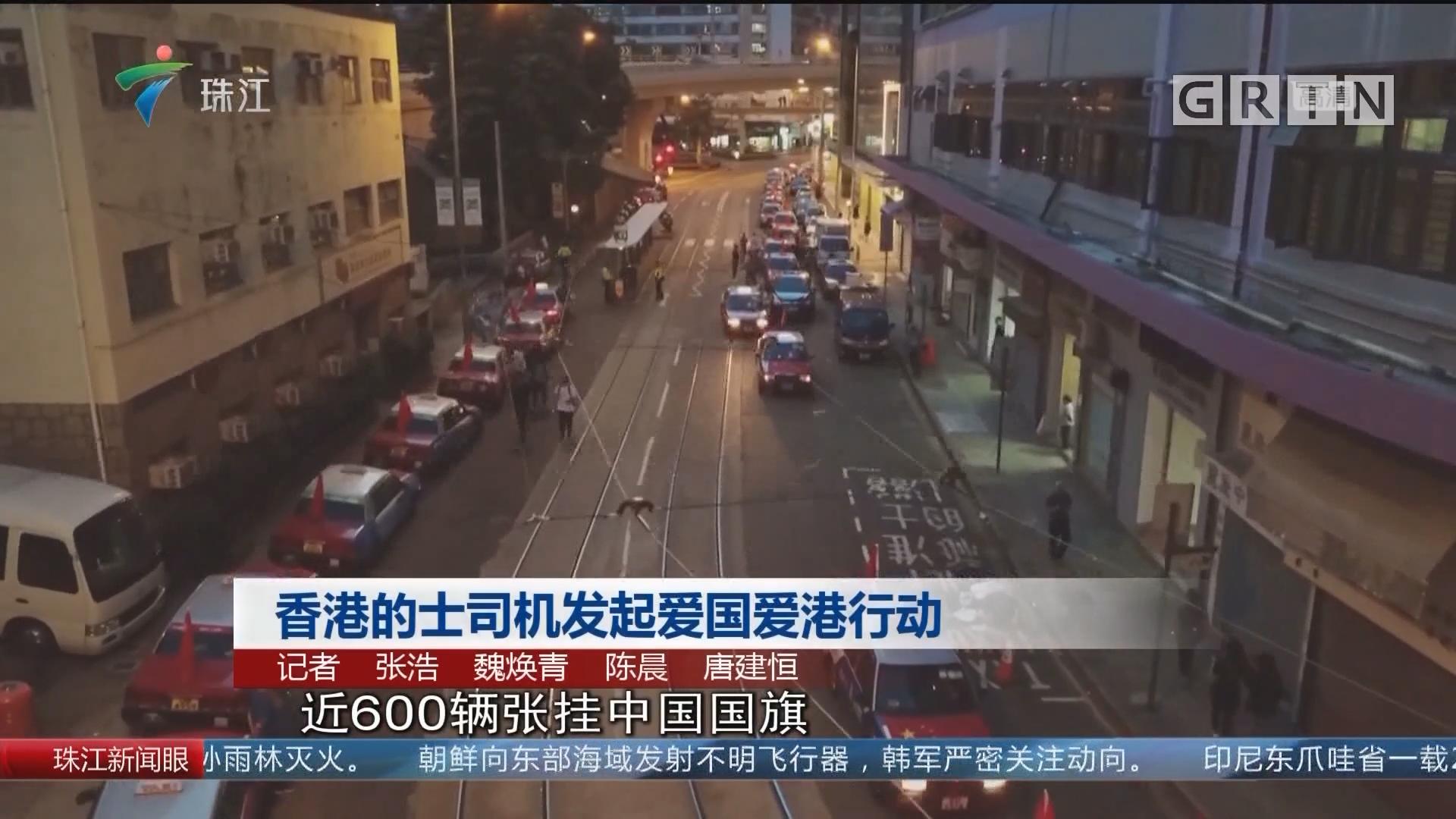 香港的士司机发起爱国爱港行动