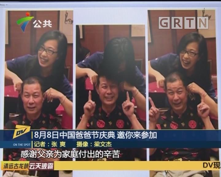 8月8日中国爸爸节庆典 邀你来参加
