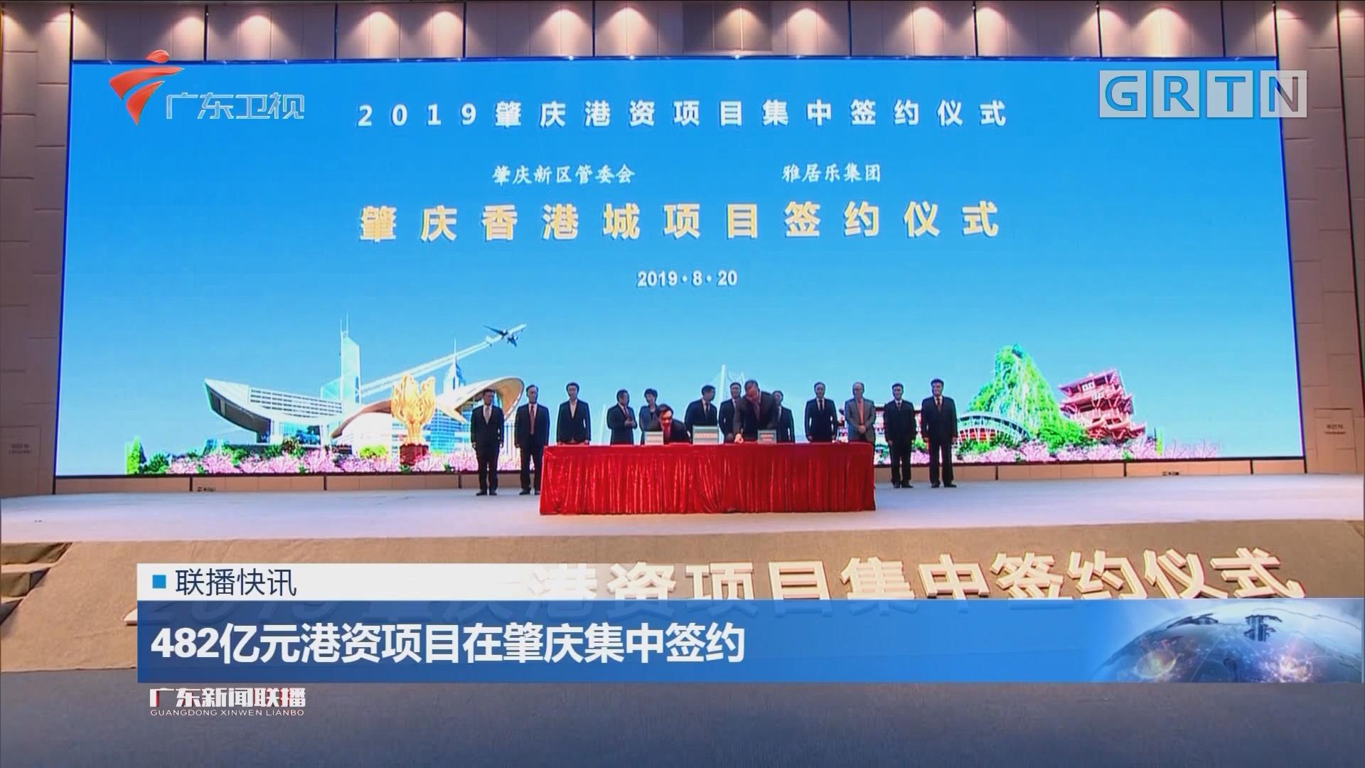 482亿元港资项目在肇庆集中签约