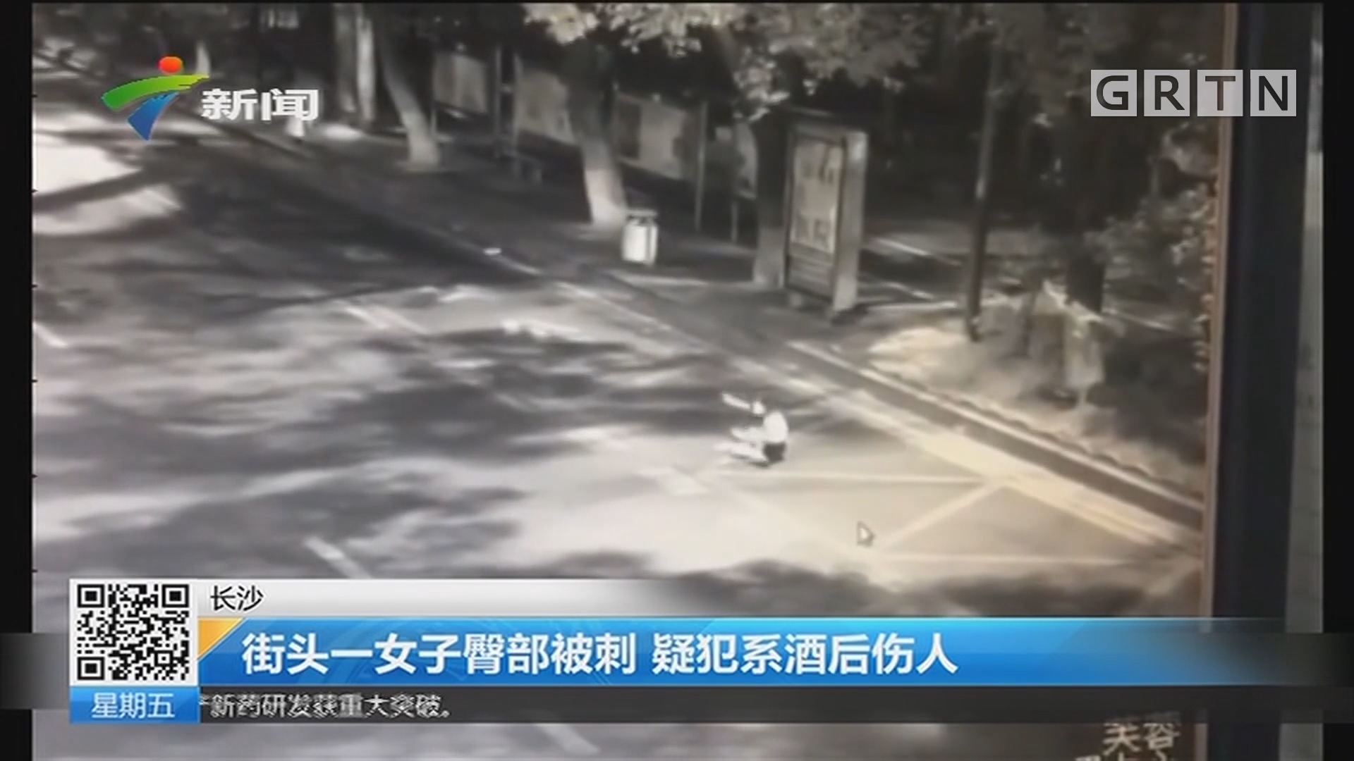 长沙:街头一女子臀部被刺 疑犯系酒后伤人