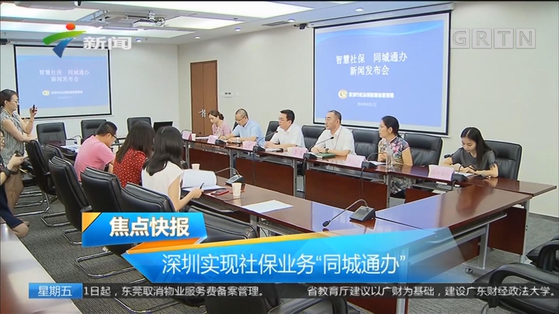 """深圳实现社保业务""""同城通办"""""""