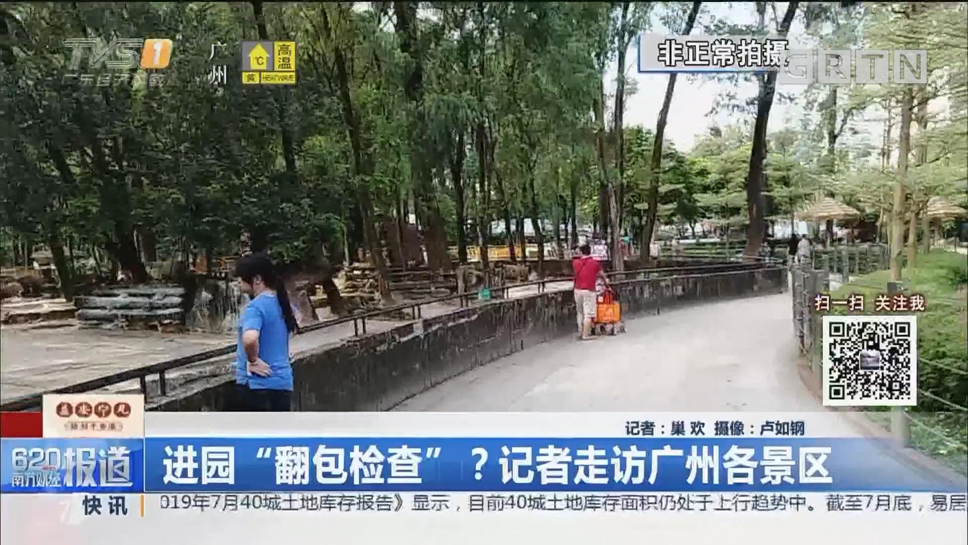 """进园""""翻包检查""""?记者走访广州各景区"""