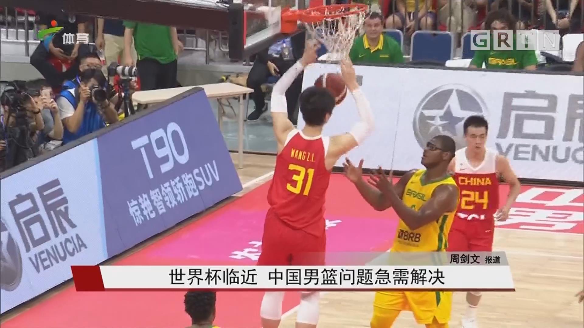 世界杯临近 中国男篮问题急需解决