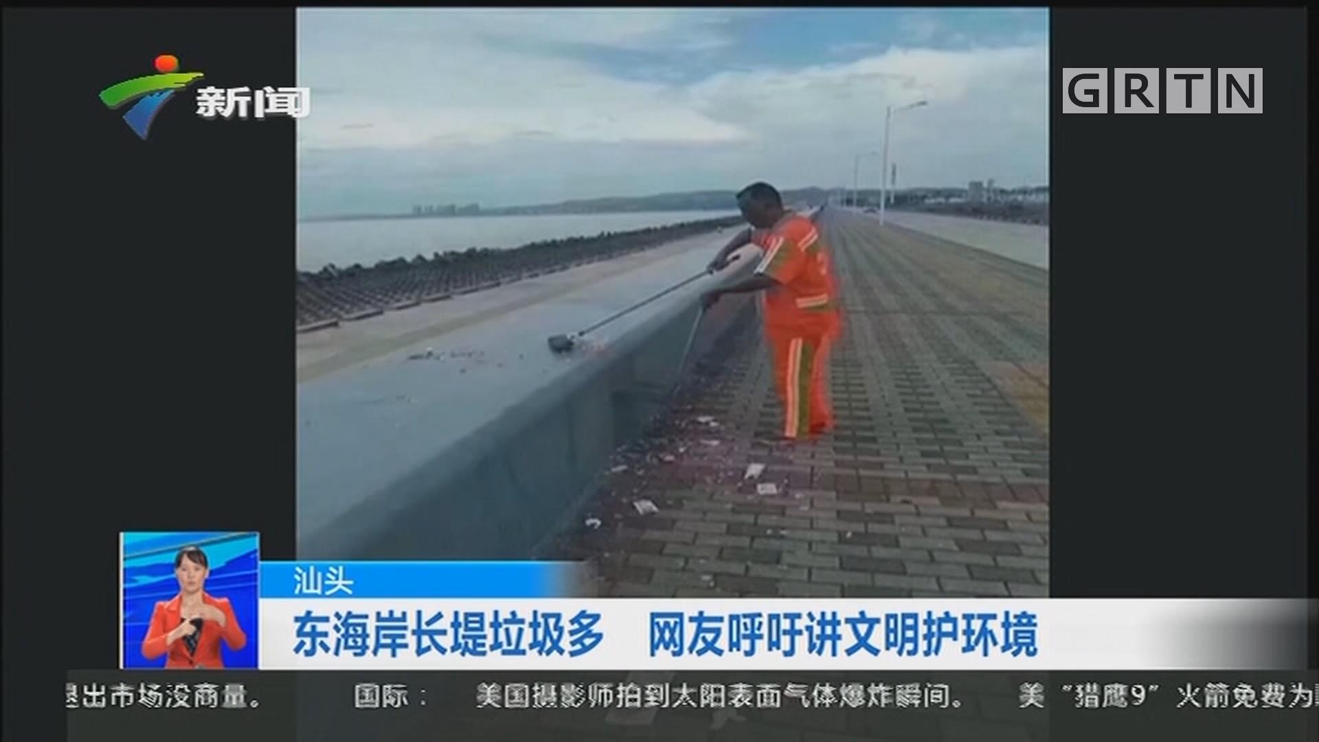 汕头:东海岸长堤垃圾多 网友呼吁讲文明护环境