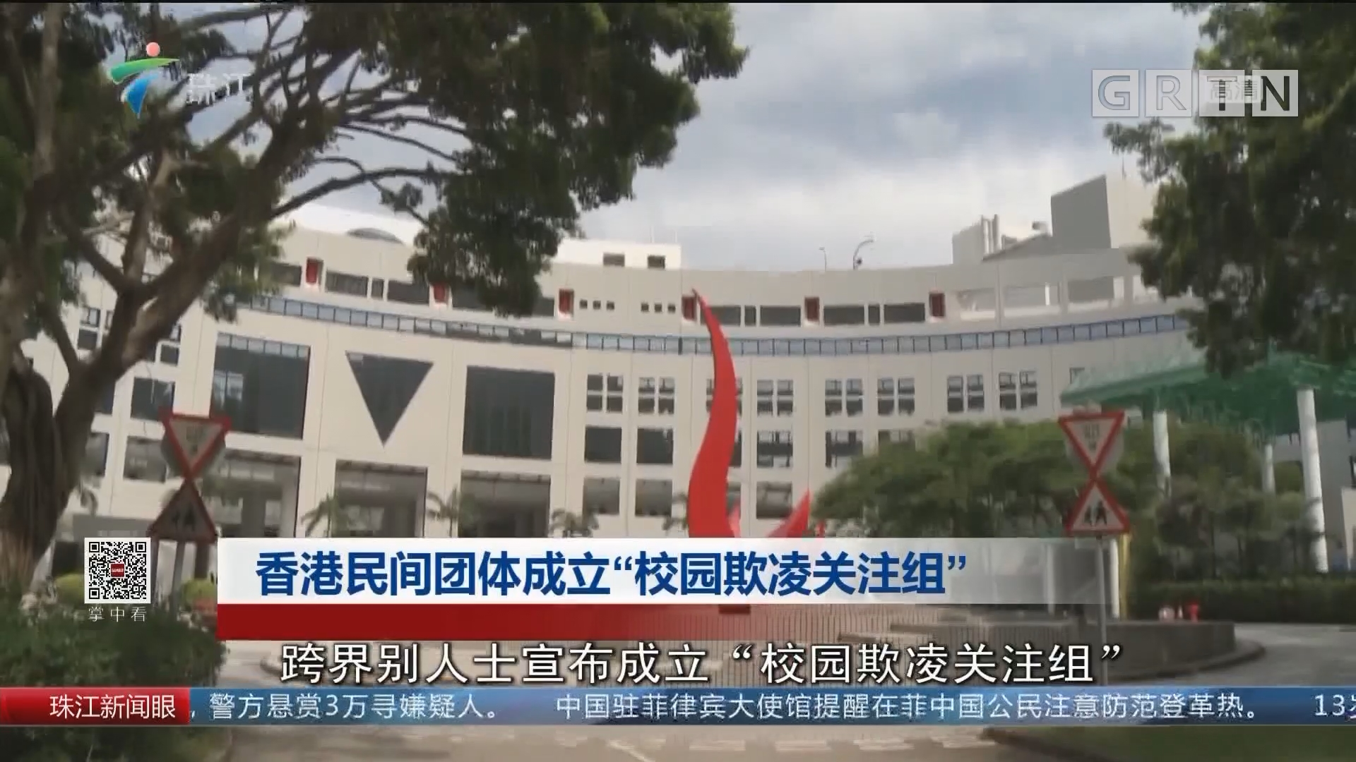 """香港民间团体成立""""校园欺凌关注组"""""""