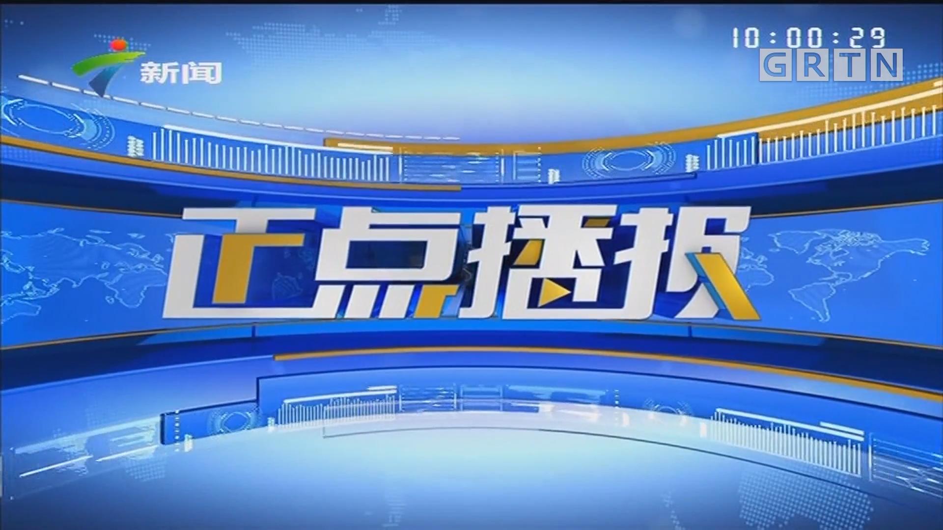 """[HD][2019-08-04]正点播报:13人相继获救:台风""""韦帕""""致广东发生多起海上险情"""