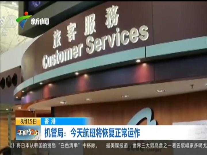 香港機管局:今天航班將恢復正常運作