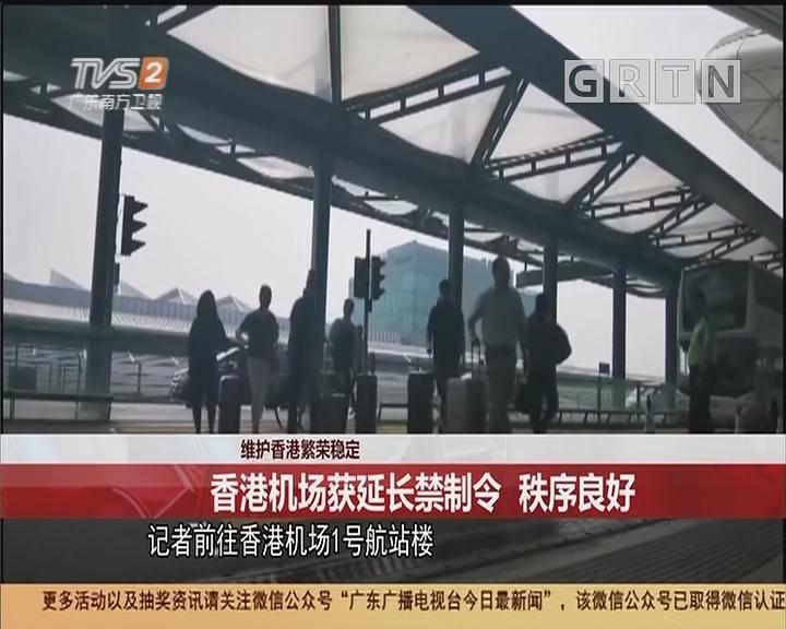 维护香港繁荣稳定:香港机场获延长禁制令 秩序良好