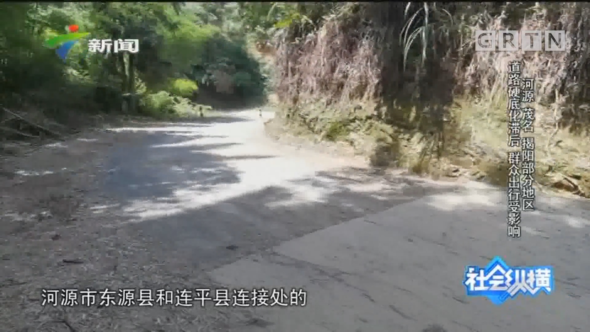 [HD][2019-08-29]社会纵横:河源 茂名 揭阳部分地区 道路硬底化滞后 群众出行受影响