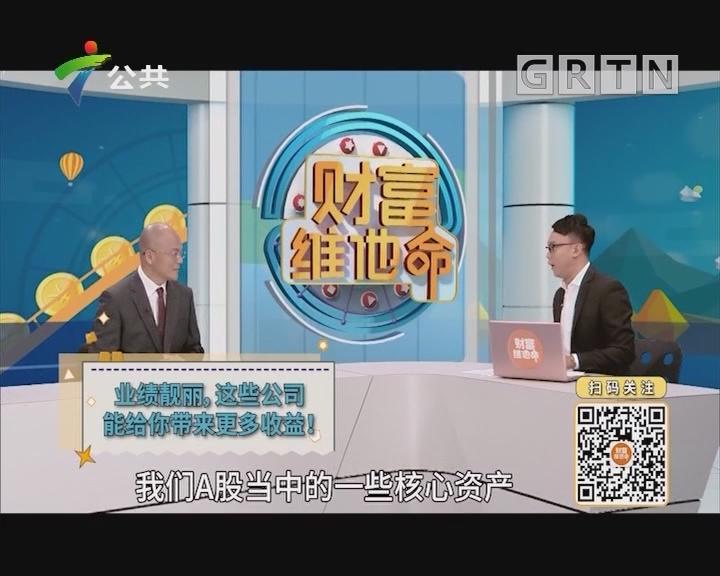 [2019-08-21]财富维他命:业绩靓丽,这些公司能给你带来更多收益!
