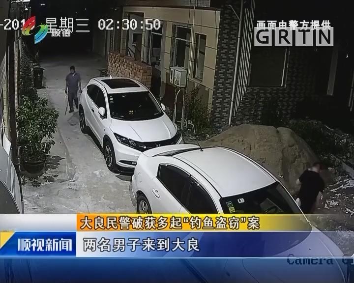 """大良民警破获多起""""钓鱼盗窃""""案"""