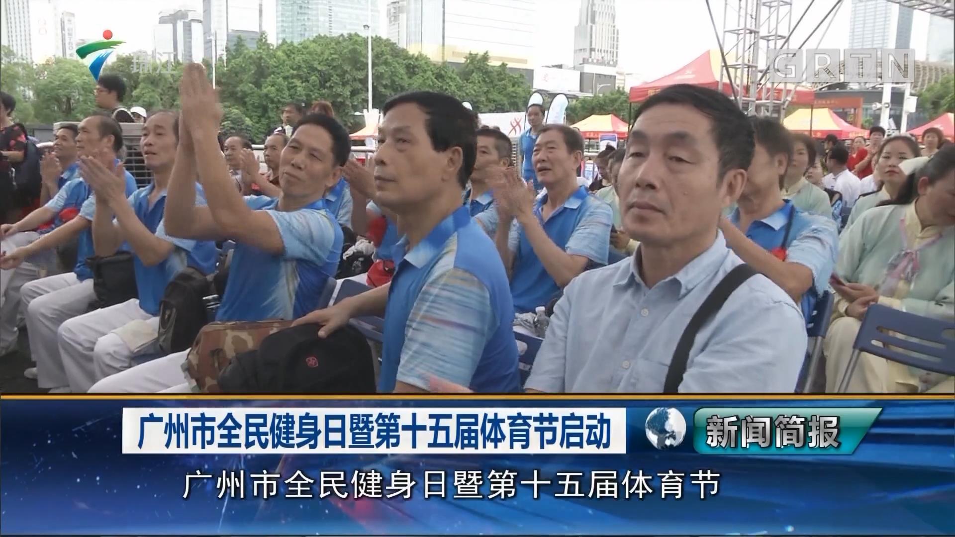 广州市全民健身日暨第十五届体育节启动