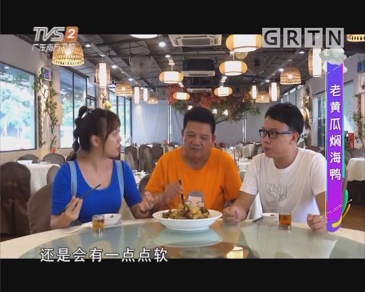老黄瓜焖海鸭