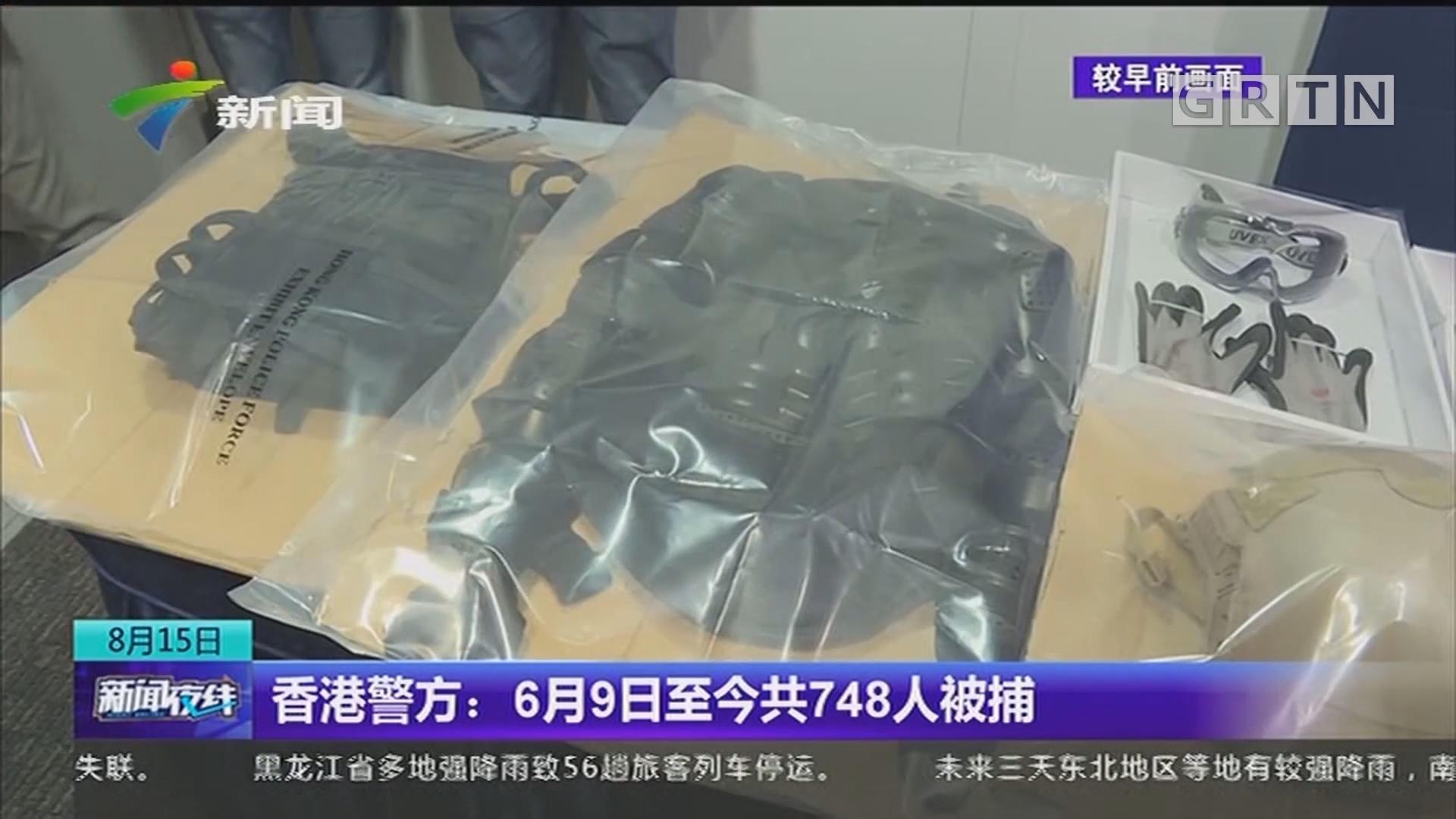 香港警方:6月9日至今共748人被捕