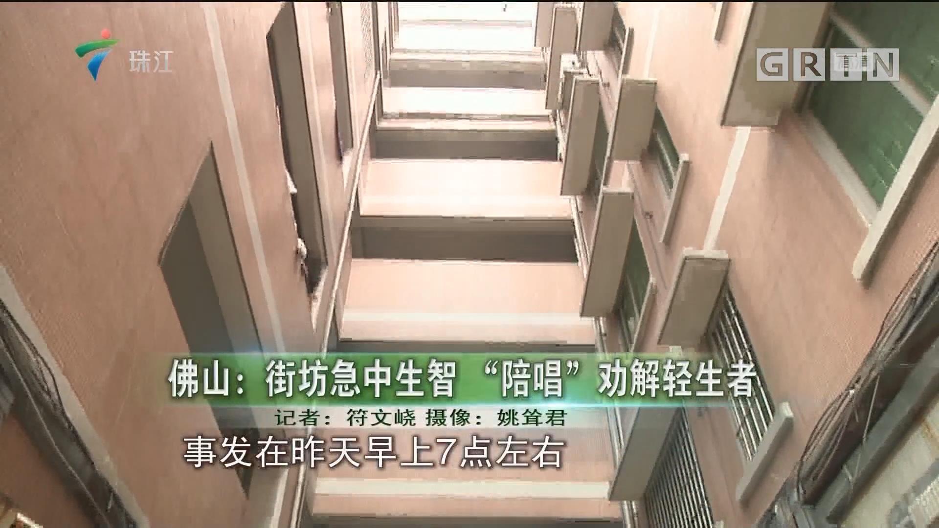 """佛山:街坊急中生智 """"陪唱""""劝解轻生者"""
