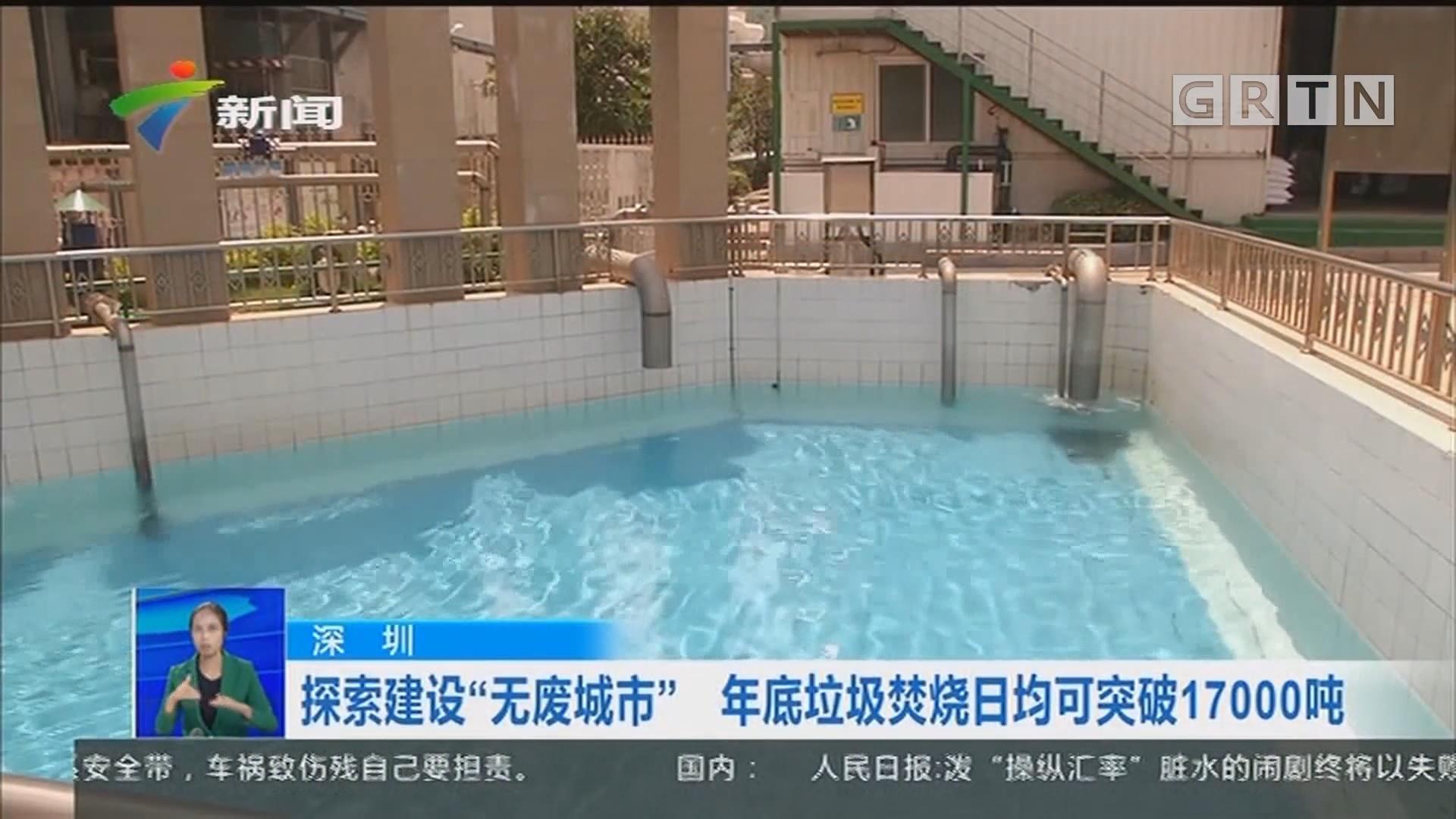 """深圳:探索建设""""无废城市"""" 年底垃圾焚烧日均可突破17000吨"""