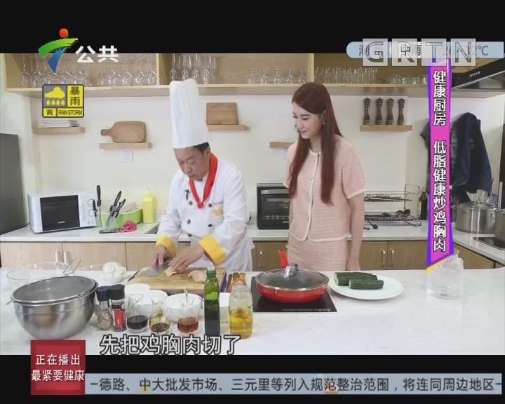 健康厨房:低脂健康炒鸡胸肉