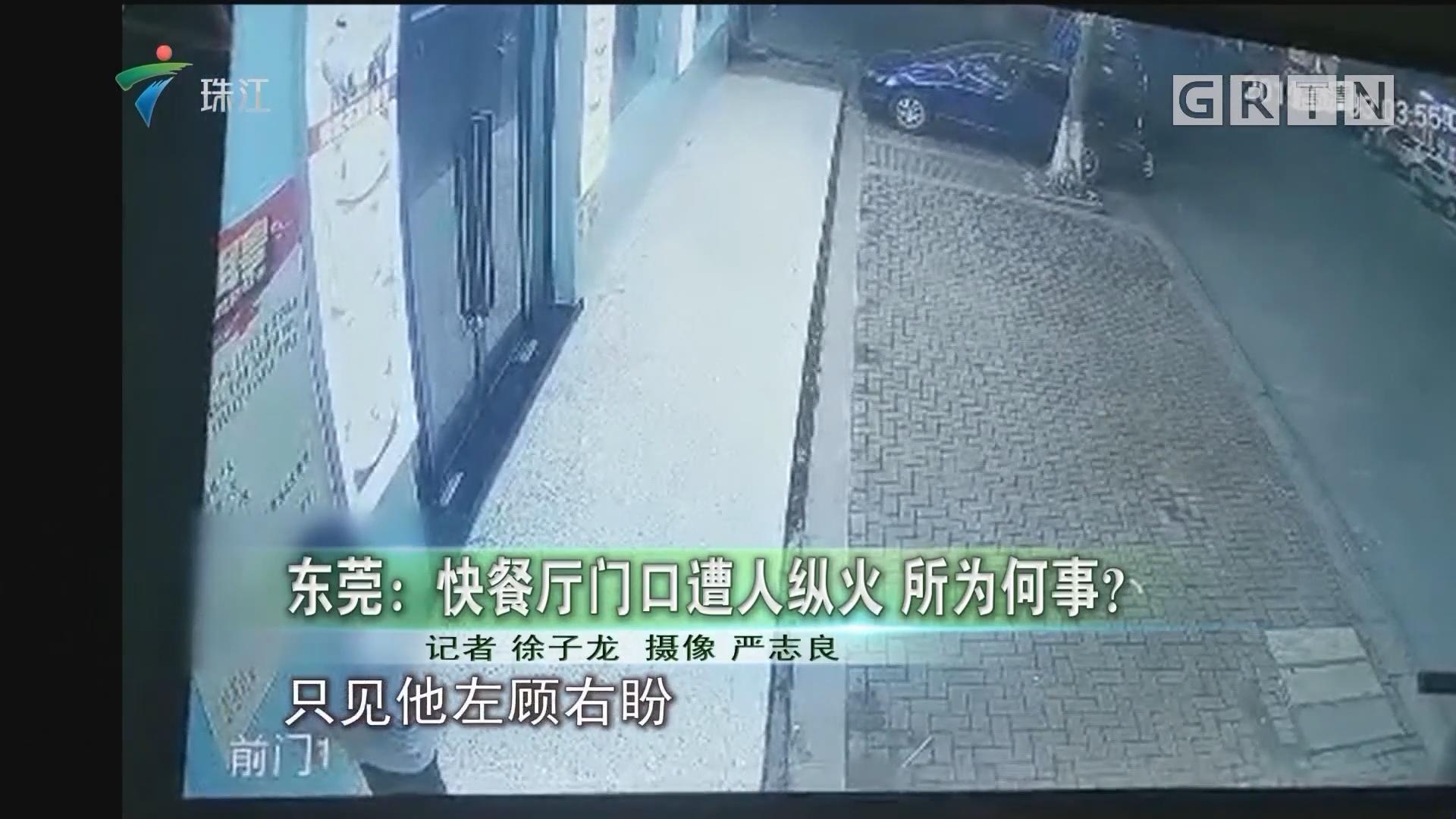 东莞:快餐厅门口遭人纵火 所为何事?