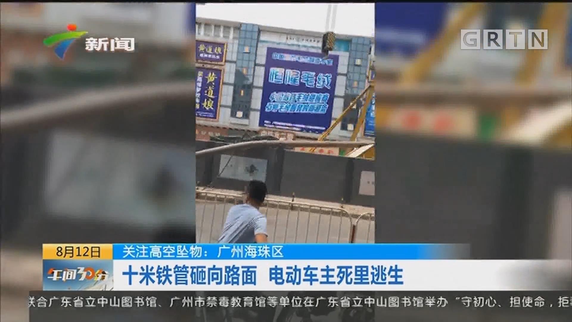 关注高空坠物:广州海珠区 十米铁管砸向路面 电动车主死里逃生