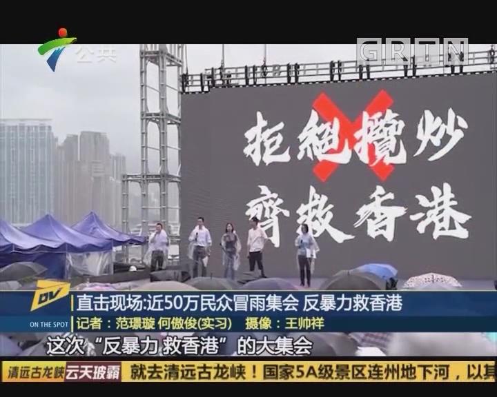 直击现场:近50万民众冒雨集会 反暴力救香港
