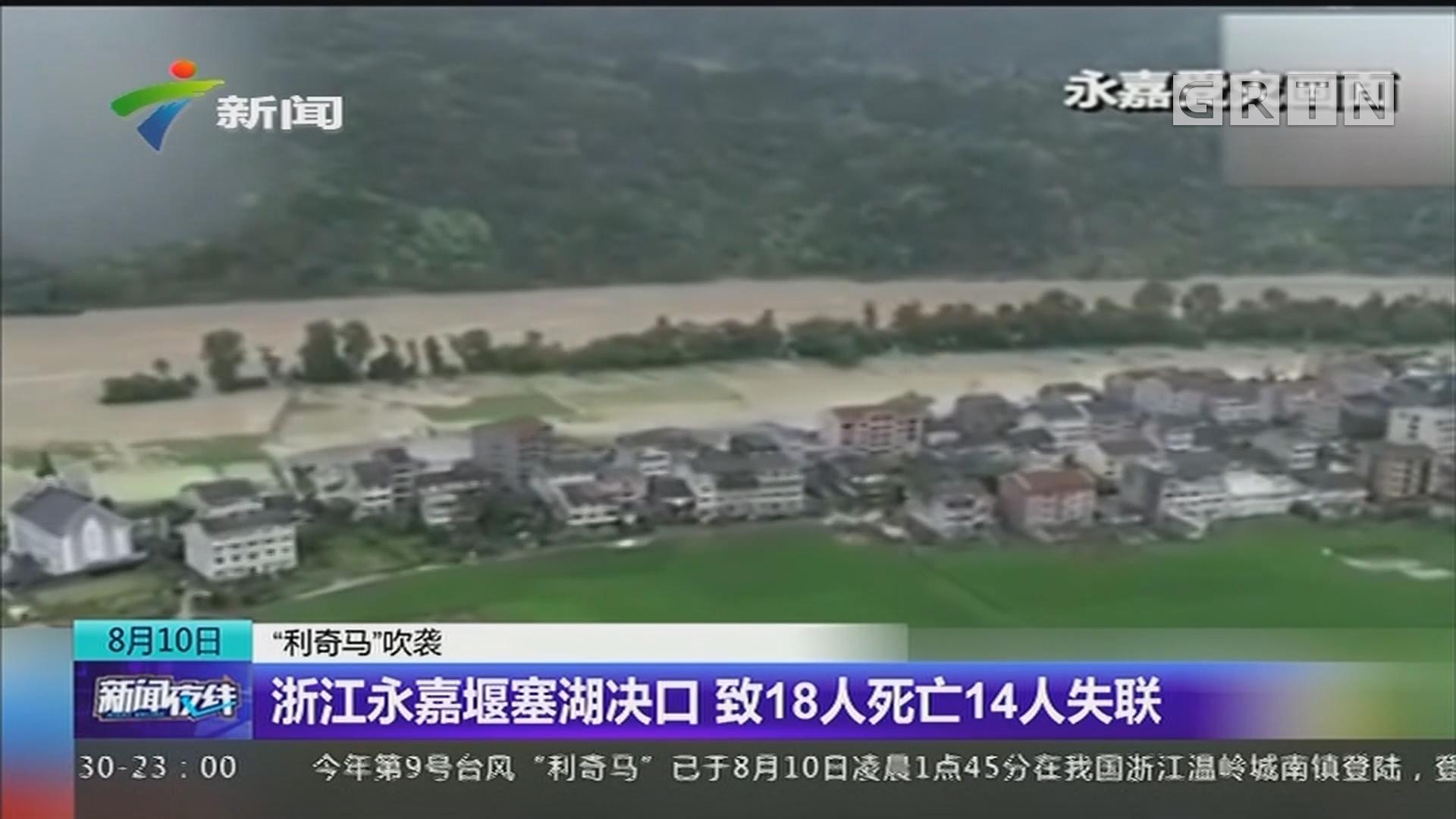 """""""利奇马""""吹袭 浙江永嘉堰塞湖决口 致18人死亡14人失联"""