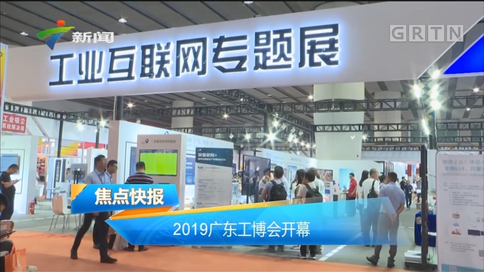 2019广东工博会开幕