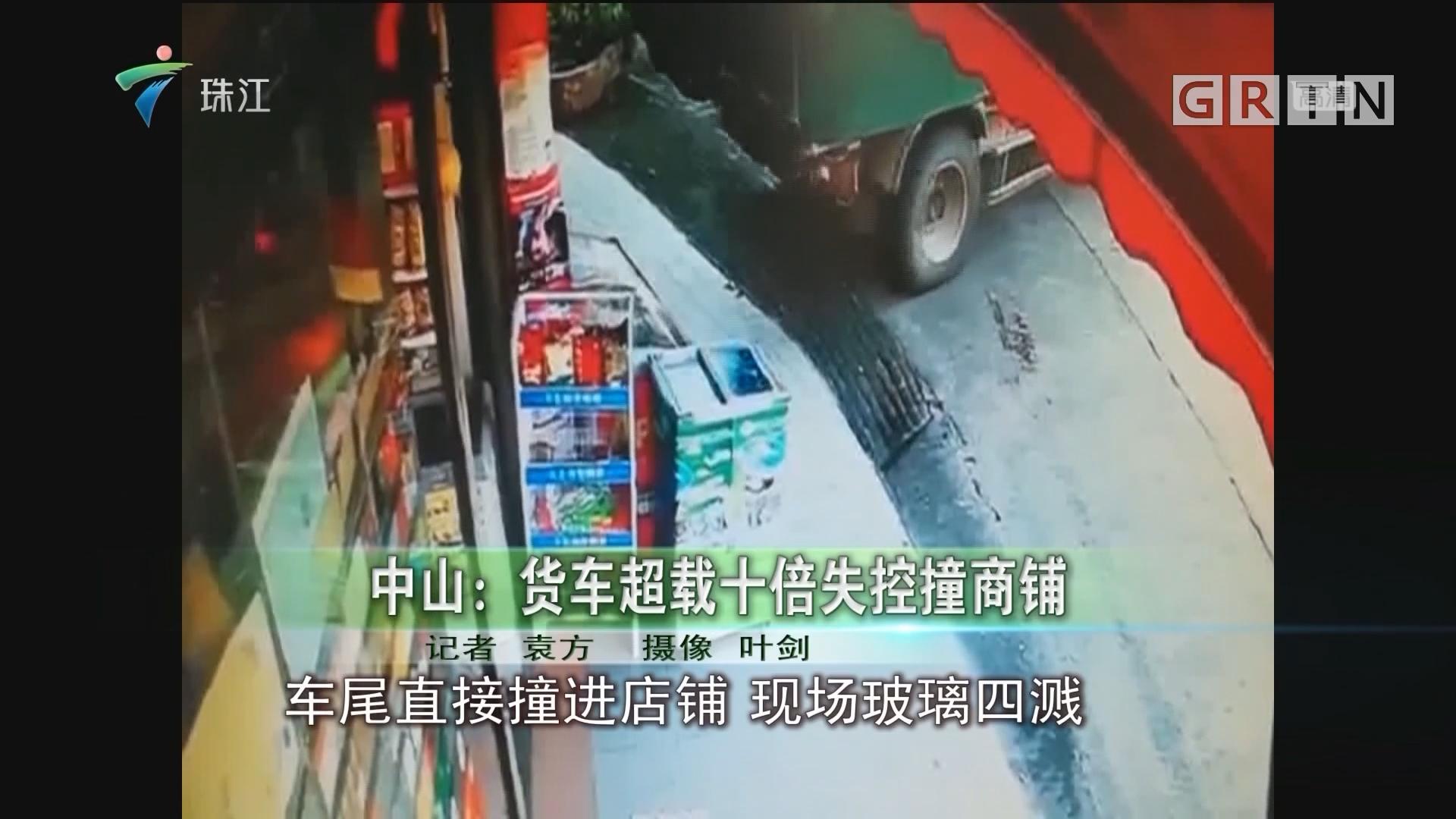 中山:货车超载十倍失控撞商铺