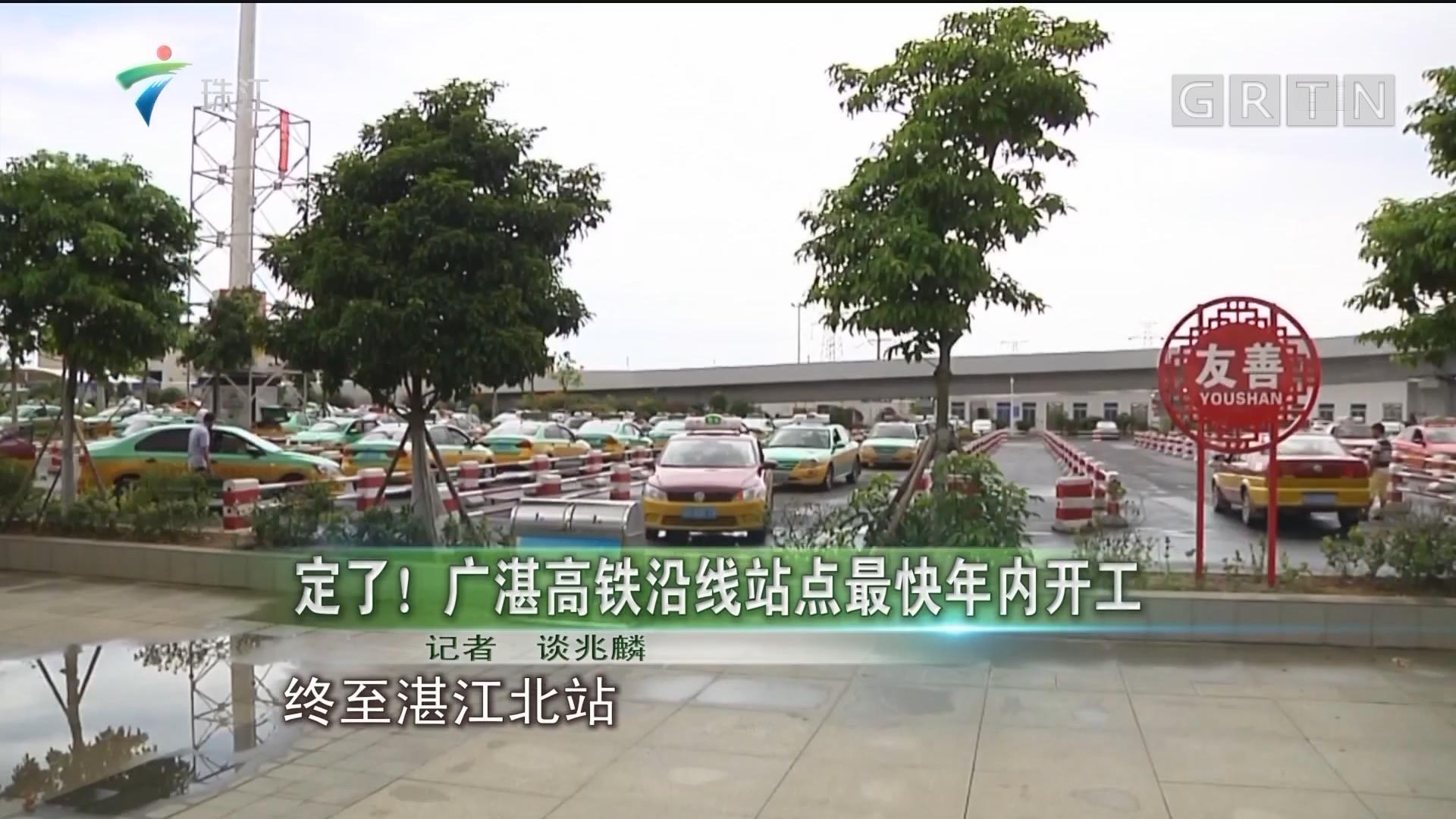 定了!广湛高铁沿线站点最快年内开工