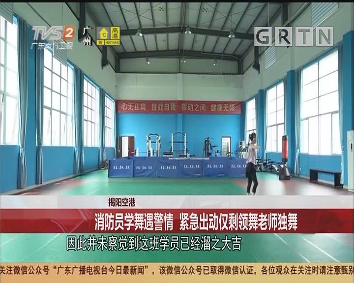 揭阳空港:消防员学舞遇警情 紧急出动仅剩领舞老师独舞